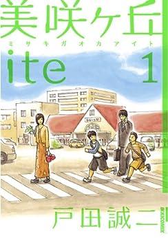 [戸田誠二]の美咲ヶ丘ite(1)