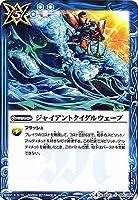 バトルスピリッツ/煌臨編 第2章:蒼キ海賊/BS41-095ジャイアントタイダルウェーブ
