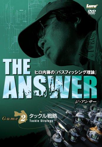 ヒロ内藤の「バスフィッシング理論 THE ANSWER Game 2」タックル戦略 [DVD]