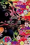 己龍単独巡業-千秋楽-「光芒一閃」〜2019年5月6日Zepp Tokyo〜【初回限定盤】