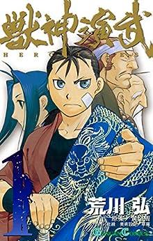 獣神演武 1巻 (デジタル版ガンガンコミックス)