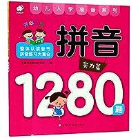 开心宝宝拼音1280题(实力篇整体认读音节拼音练习大集合)/幼儿入学准备系列