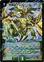 デュエルマスターズ 【 大神砕グレイトフル・ライフ [SR] 】 DM39-S04-SR 《覚醒編 4》