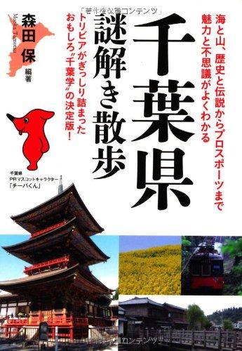 千葉県謎解き散歩 (新人物往来社文庫)