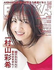 BUBKA 2021年8月号増刊「AKB48 村山彩希ver.」 [雑誌] BUBKA(ブブカ)