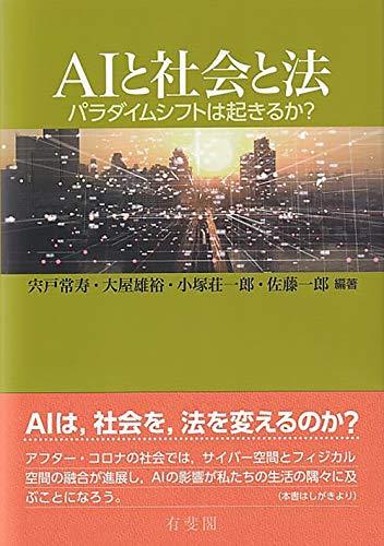 AIと社会と法