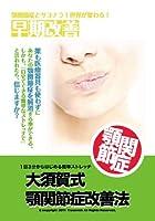 大須賀式顎関節症改善法 1日3分からはじめる簡単ストレッチ [DVD]
