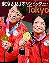 東京2020 オリンピック総集編