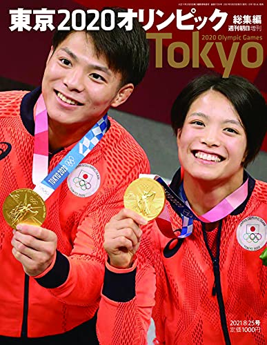 東京2020 オリンピック総集編 (週刊朝日増刊)