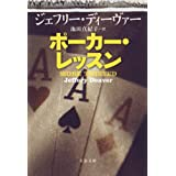 ポーカー・レッスン (文春文庫)