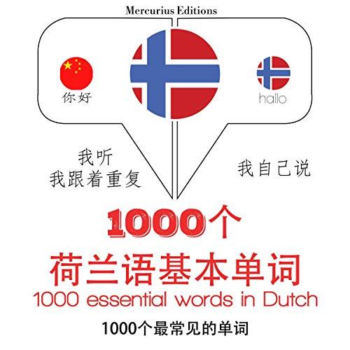 1000 essential words in Dutch cover art