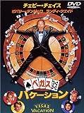 ベガス・バケーション [DVD] image