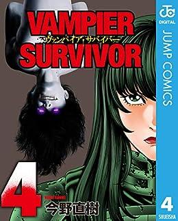 [今野直樹]のヴァンパイア・サバイバー 4 (ジャンプコミックスDIGITAL)