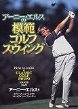 アーニー・エルスの模範ゴルフスウィング