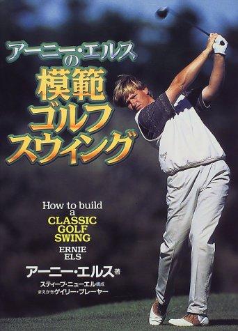 アーニー・エルスの模範ゴルフスウィングの詳細を見る