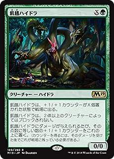 MTG マジック:ザ・ギャザリング 飢餓ハイドラ(レア) 基本セット2019(M19-189) | 日本語版 クリーチャー 緑