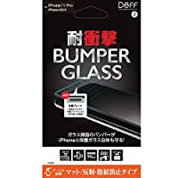 Deff(ディーフ) BUMPER GLASS for iPhone 11 Pro バンパーガラス (マット) 耐衝撃 iPhone 11 Pro/iPhone XS/X 対応