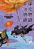 保元物語・平治物語 ビギナーズ・クラシックス 日本の古典 (角川ソフィア文庫)