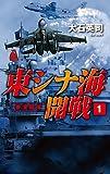 東シナ海開戦1-香港陥落 (C★NOVELS)