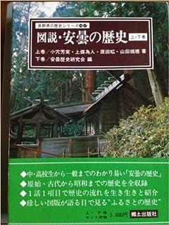 図説・安曇の歴史〈上〉 (1985年) (長野県の歴史シリーズ〈16〉)