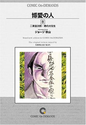 博愛の人 (8) オンデマンド版 [コミック]