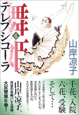 舞姫(テレプシコーラ) (6) (MFコミックス ダ・ヴィンチシリーズ)の詳細を見る