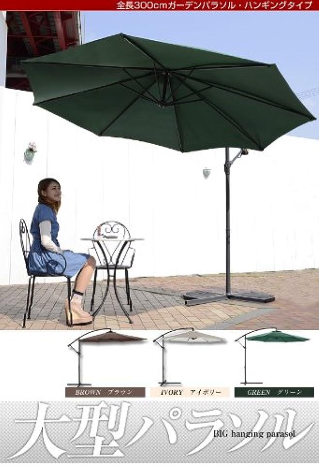 蒸粘土あらゆる種類のガーデンファニチャー 【ビッグパラソル】 (アイボリー) 直径300cmの大型ハンギングパラソル! ゆったりくつろげる広々範囲! 専用ベースを使用すれば安定性も抜群! ガーデンパラソル パラソル パラソルベース 大型パラソル ガーデン 庭 テラス ベランダ