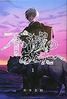 不滅のあなたへ(1) (講談社コミックス)