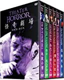 Theater of Horror (The Boy from Hell / Dead Girl Walking / Lizard Baby / The Ravaged House / The Doll Cemetery / Death Train)