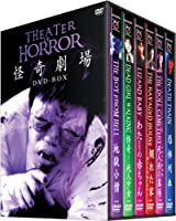 Theater of Horror (The Boy from Hell / Dead Girl Walking / Lizard Baby / The Ravaged House / The Doll Cemetery / Death