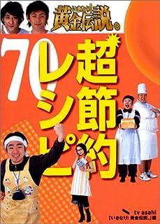 いきなり黄金伝説 超節約レシピ 70