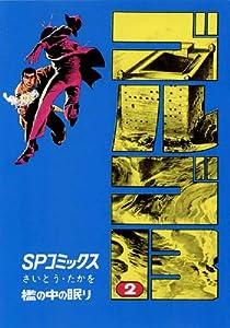 ゴルゴ13(2) (コミックス単行本)