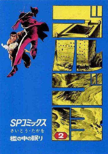 ゴルゴ13(2) (コミックス単行本) - さいとう・たかを