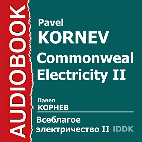 Commonweal Electricity II [Russian Edition] audiobook cover art