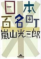 日本百名町 (知恵の森文庫)