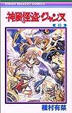 神風怪盗ジャンヌ 6 (りぼんマスコットコミックス)