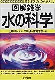 図解雑学 水の科学 (図解雑学-絵と文章でわかりやすい!-)