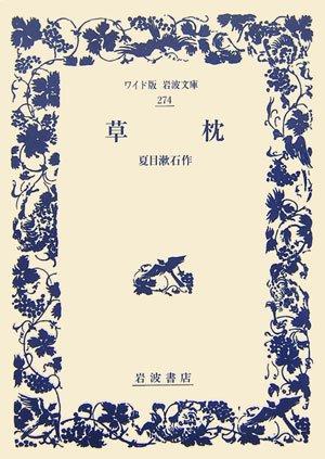 岩波書店『草枕』