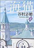 海猫(上) (新潮文庫)