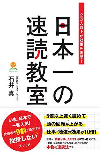 日本一の速読教室