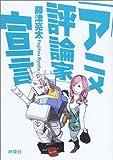 アニメ「評論家」宣言