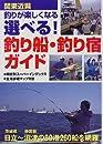 関東近県釣りが楽しくなる選べる!釣り船・釣り宿ガイド