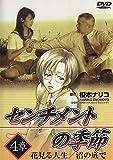 センチメントの季節 4章「花見る人生/沼の底で」 [DVD] image