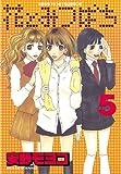 花とみつばち(5) (ヤングマガジンコミックス)