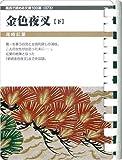 金色夜叉(下) (お風呂で読む文庫 73)