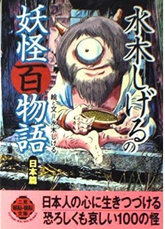 水木しげるの妖怪百物語 日本篇 (二見文庫―二見WAi WAi文庫)