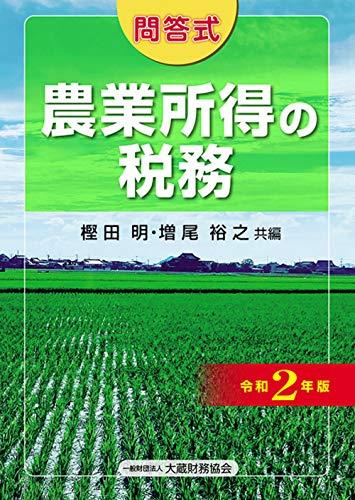 農業所得の税務 令和2年版の詳細を見る