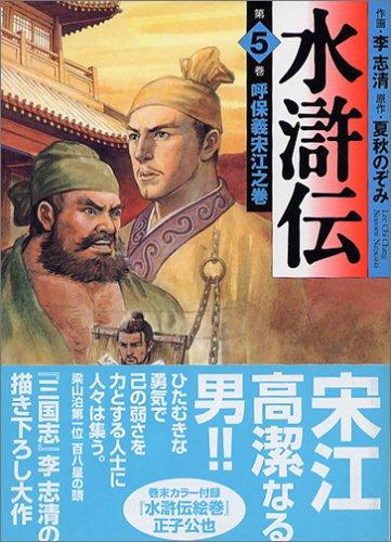 水滸伝 (5) (MF文庫)