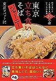 東京立ち食いそばジャーニー  (行かないと人生損するレベルの名店20+α)