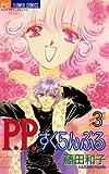 P.P.すくらんぶる(3) (フラワーコミックス)